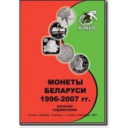 Монеты Белоруссии 1996-2006. Редакция 1, 2007 г.